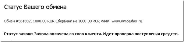 wmcasher.ru - статус обмена_1346872829832