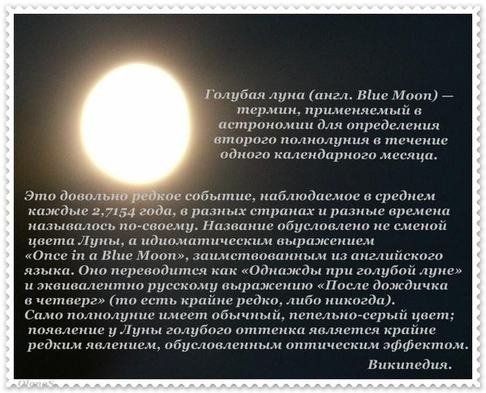 Голубая Луна.