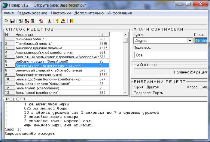 Повар (700x475, 190Kb)