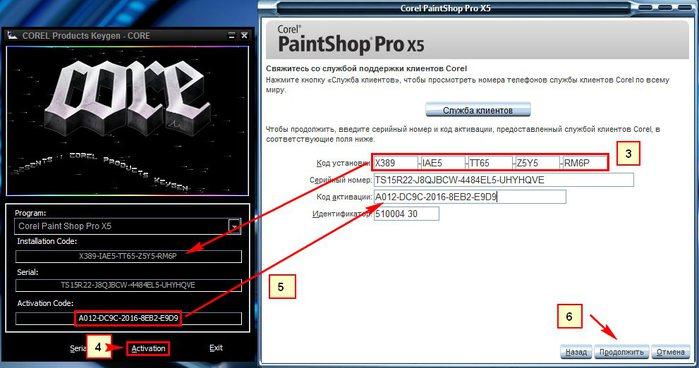 3. Запустить keygen.exe, выбрать Corel Paint Shop Pro X5, нажимаем Se