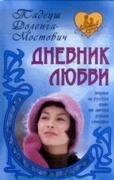 dnevnik-pani-ganki-dnevnik-lyubvi_45414 (230x363, 16Kb)