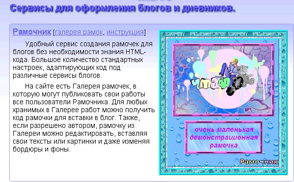 Онлайн-сервисы для создания рамок,написание анимированным текстом,разноцветный текст/4683827_20120907_122933 (599x370, 73Kb)