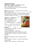Превью ЦВЕТОЧНЫЙ ДОМИК7 (495x700, 189Kb)