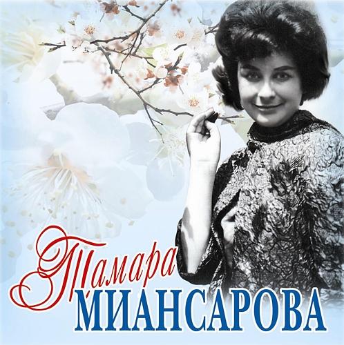 Tamara_Miansarova_Cherniy_kot_2 (498x500, 226Kb)