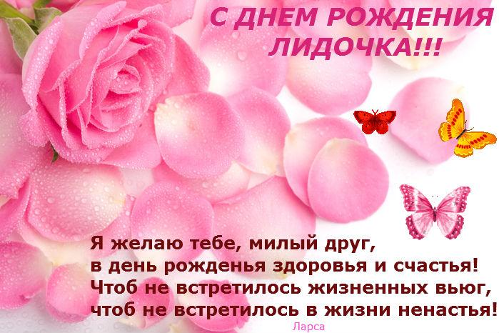 Поздравить лиду с днем рождения в стихах