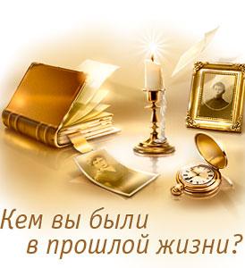 proshlaya_zhizn (274x300, 22Kb)