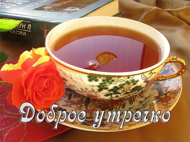 Утро доброе!)