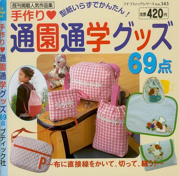 Sewing y Bags (576x566, 108Kb)