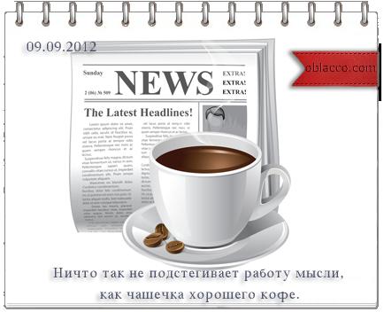 кофе газеты новости