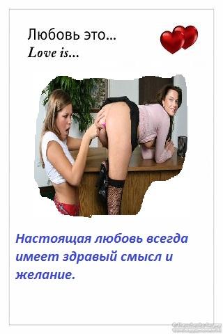 seks-lyubov-i-zdraviy-smisl