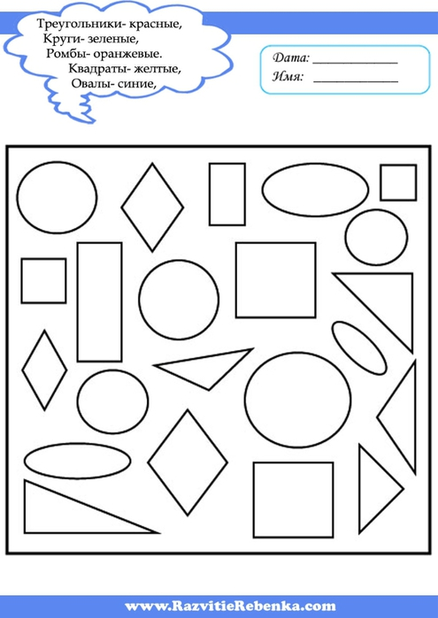 Геометрические фигуры развивающие раскраски