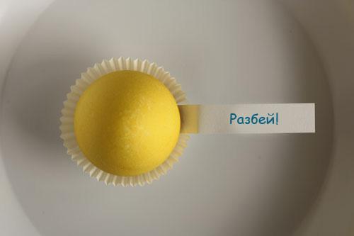 surprise-eggs-gift-28 (500x333, 16Kb)