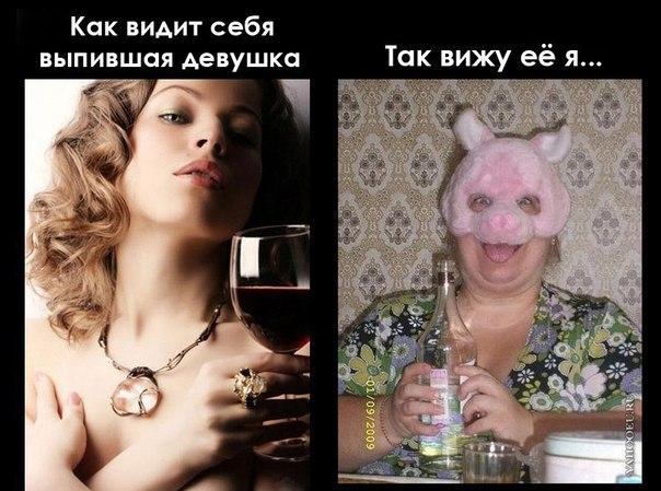Статусы о девушках которые пьют