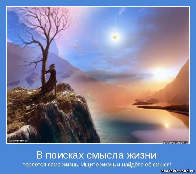 смысл жизни ошо мотиваторы (644x574, 45Kb)