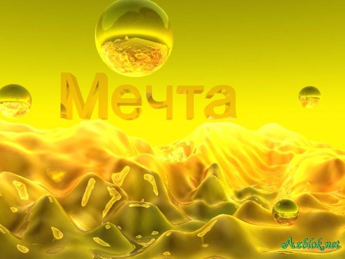 4497432_mechti_3 (700x525, 49Kb)