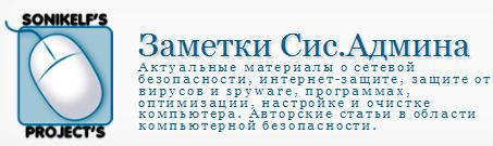 sonikelf.ru 2 (453x135, 17Kb)