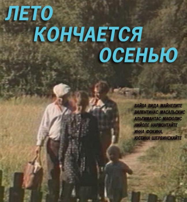Фильм лето кончается