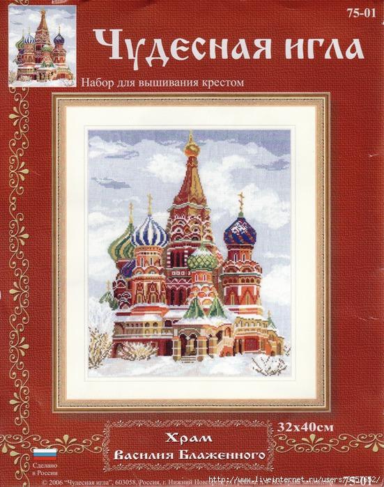 Чудесная игла #75-01 - Храм Василия Блаженного (551x700, 335Kb)