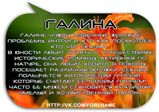 значениe имени: