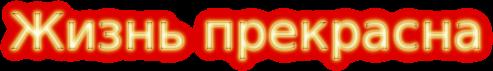 cooltext761561990 (493x71, 37Kb)