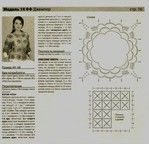 Превью жакет1 (700x675, 123Kb)