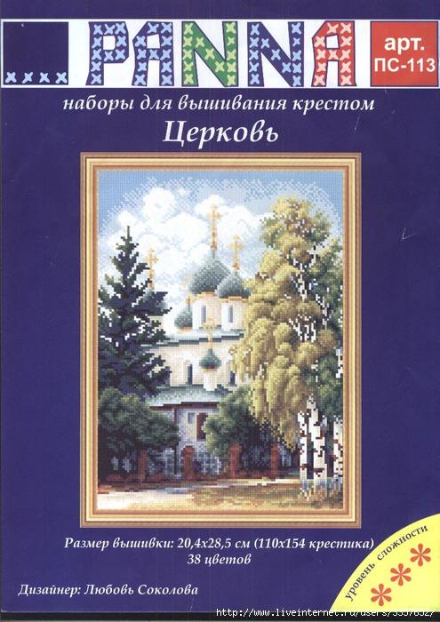 PS-113 Cerkov (495x700, 244Kb)