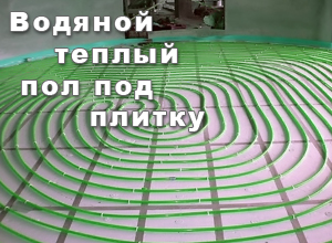 vodyanoj-teplyj-pol-pod-plitku (300x220, 101Kb)