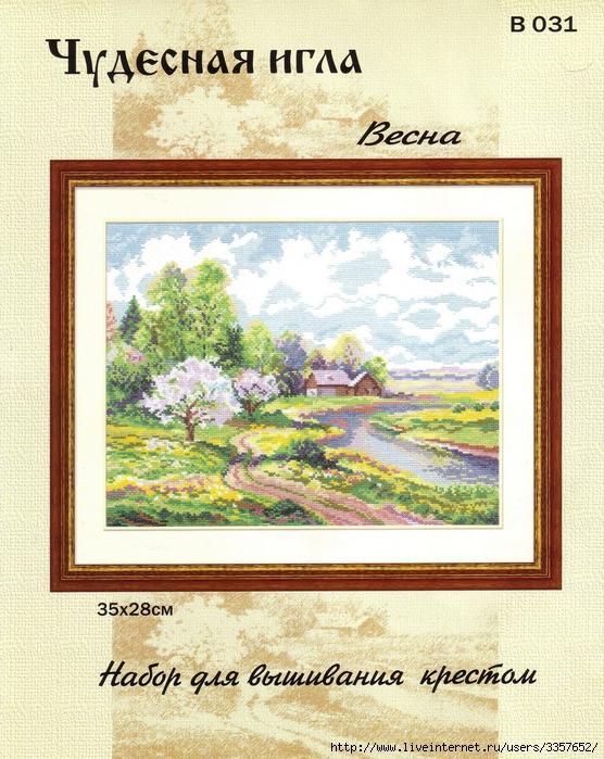 Чудесная игла В#031 - Весна (556x700, 350Kb)