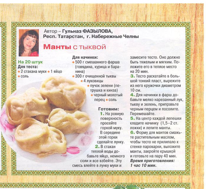 Рецепт мантов с фаршем с пошаговым