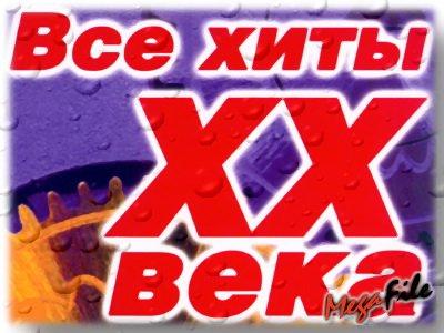 1248103502_vse_hits20veka (400x300, 33Kb)