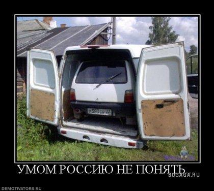 1259093229_69966_umom-rossiyu-ne-ponyat (420x376, 35Kb)