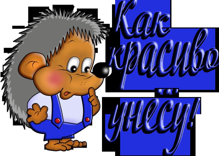 90020290_kak_krasivo_unesu (700x500, 295Kb)