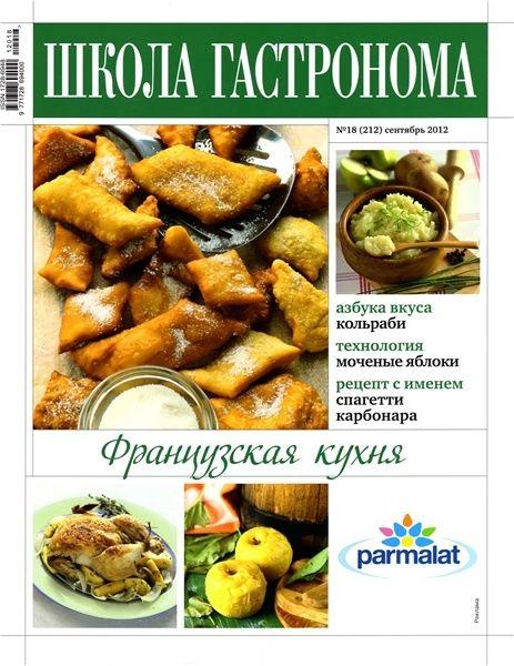 2920236_Shkola_gastronoma_18_2012 (463x600, 66Kb)