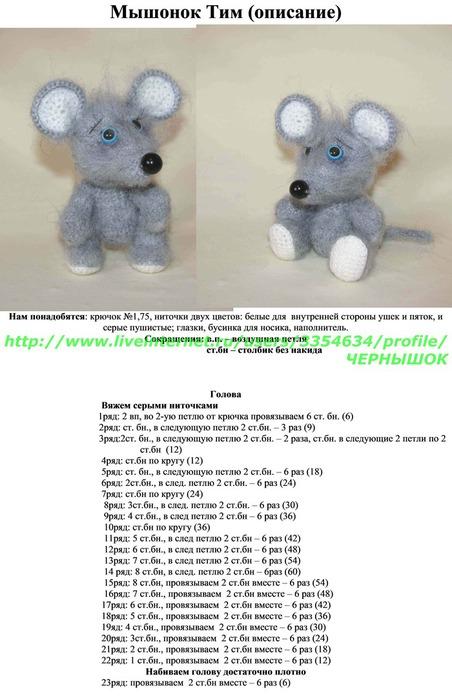 Схема вязания мыши 4