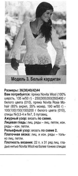 белая1 (310x700, 122Kb)