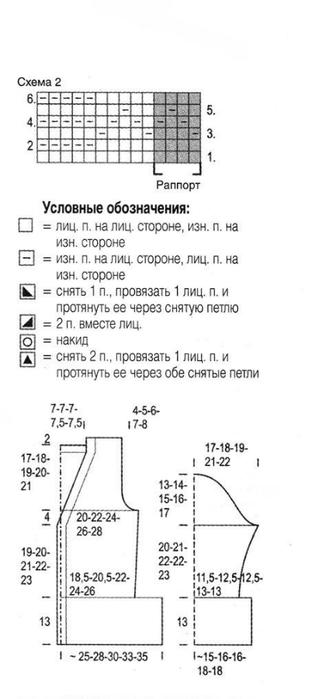 белая2-2 (312x700, 81Kb)