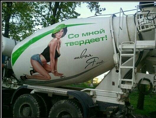 забавная-реклама-на-авто (529x402, 53Kb)