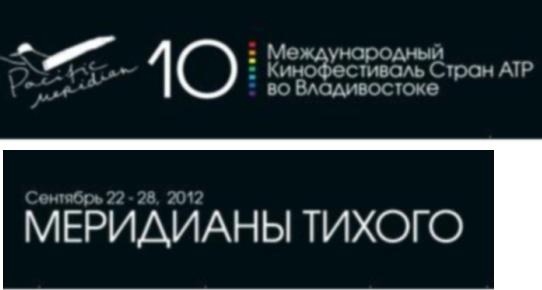 Пасифик Меридиан2012_логотип2 (542x290, 31Kb)