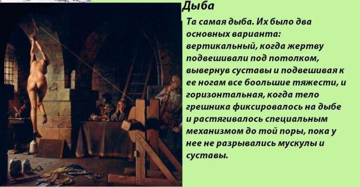 samye_zhestokie_pytki_11_foto_4 (700x365, 55Kb)