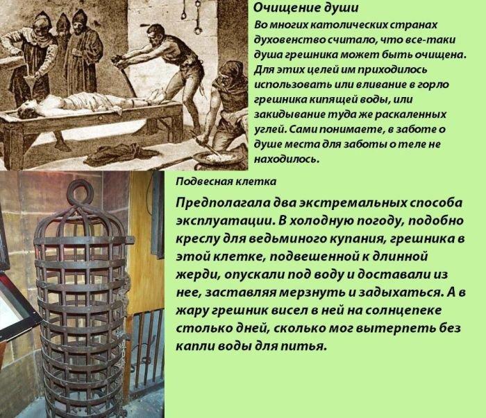 samye_zhestokie_pytki_11_foto_6 (700x603, 120Kb)