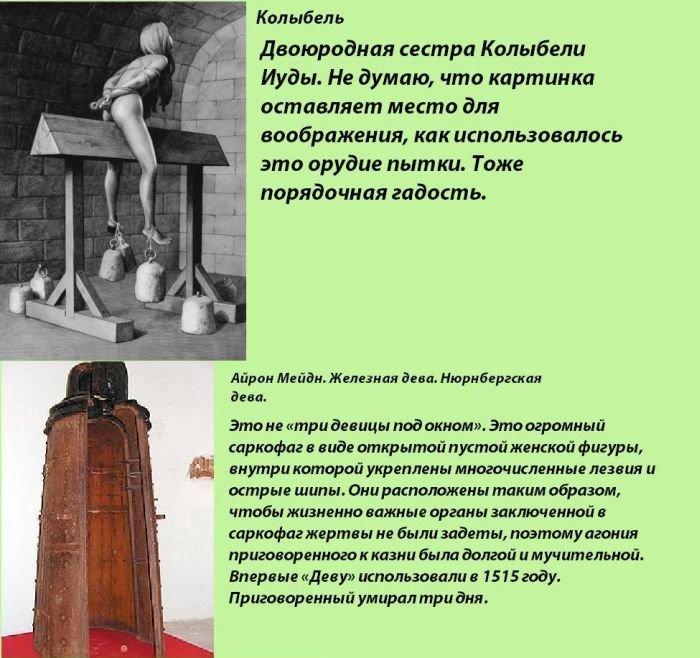 samye_zhestokie_pytki_11_foto_8 (700x658, 91Kb)