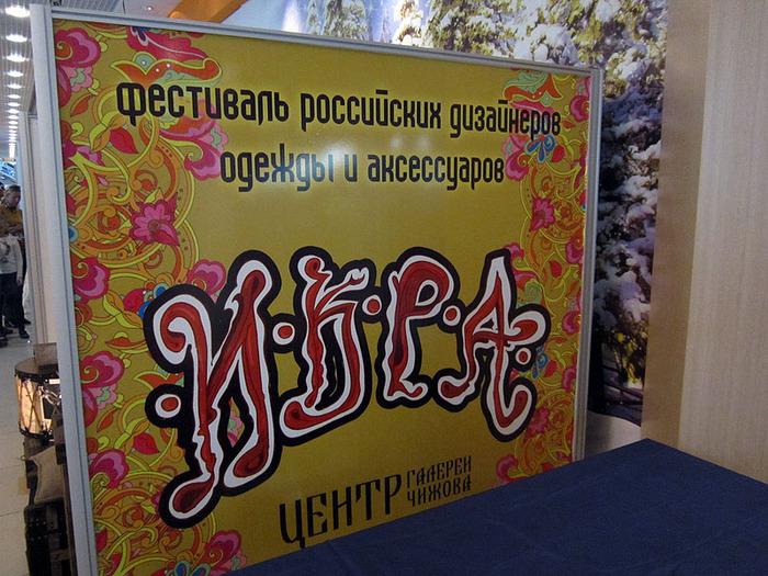 Фестиваль дизайнеров ИКРА, Воронеж, 1 (700x525, 180Kb)