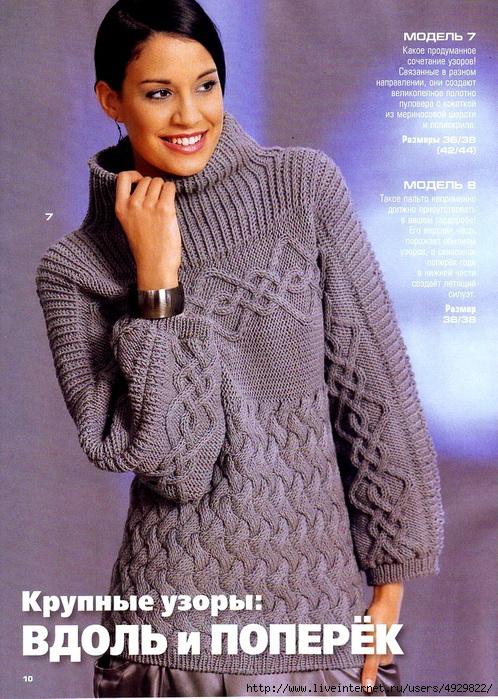 Пуловер со связанной поперек кокеткой