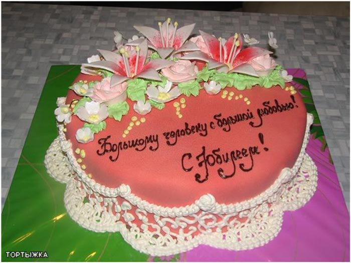 Поздравление со словами торт