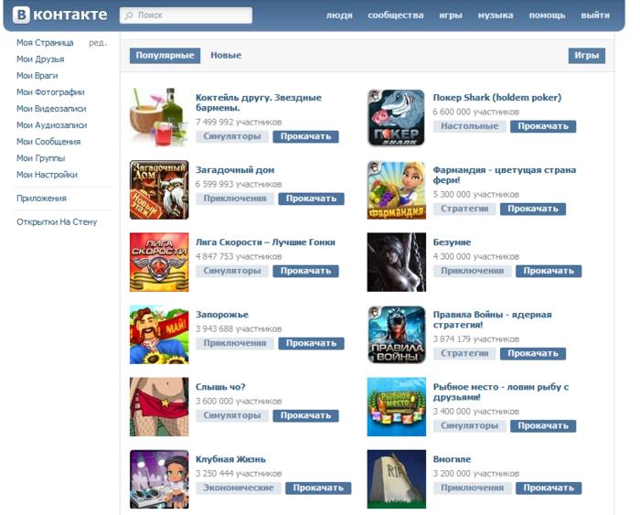 Vkontakte заплатили разработчикам приложений 1,9 млрд рублей