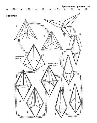Оригами подснежники своими руками 7