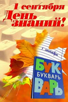 1sentyabrya_ (233x350, 35Kb)
