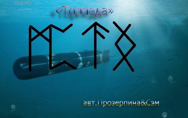3646910_rynitorpeda (600x375, 27Kb)
