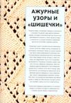 Превью Уз_115 (483x700, 318Kb)