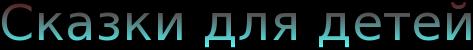 cooltext768043106 (473x50, 9Kb)
